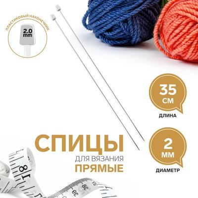 спицы для вязания прямые D 2 мм 35 см 2 шт купить в городе