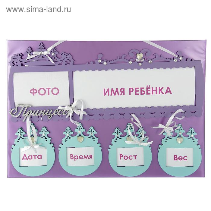 "Фоторамка 9х13 см ""Принцесса"" с декоративными фигурками, сиреневая"