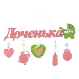 """Декоративная надпись """"Доченька"""" с декоративными фигурками"""