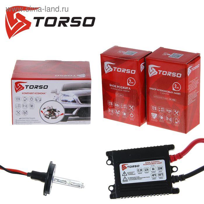 Комплект ксенона TORSO, блок розжига DC Slim, 35 Вт, 12 В, цоколь H4S-H, 4300 К