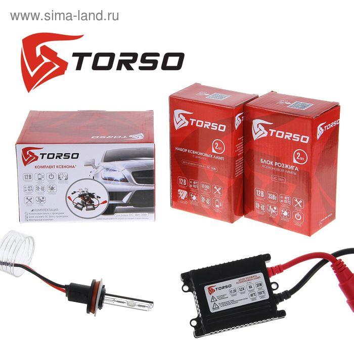 Комплект ксенона TORSO, блок розжига DC Slim, 35 Вт, 12 В, цоколь H11, 5000 К