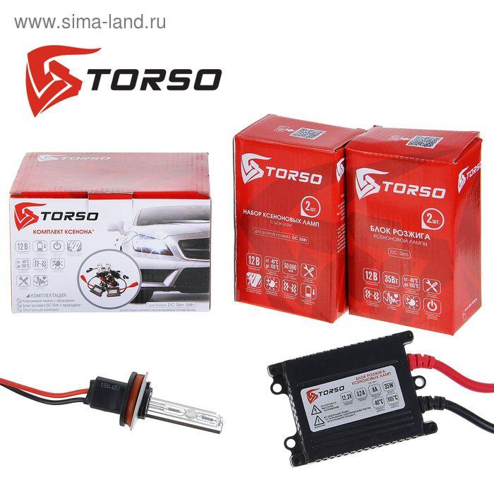 Комплект ксенона TORSO, блок розжига DC Slim, 35 Вт, 12 В, цоколь H8, 5000 К