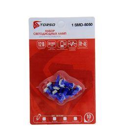Комплект светодиодных ламп TORSO Т5, панель приб., 12 В, б/цок, 1 SMD-5050, 10 шт., свет син