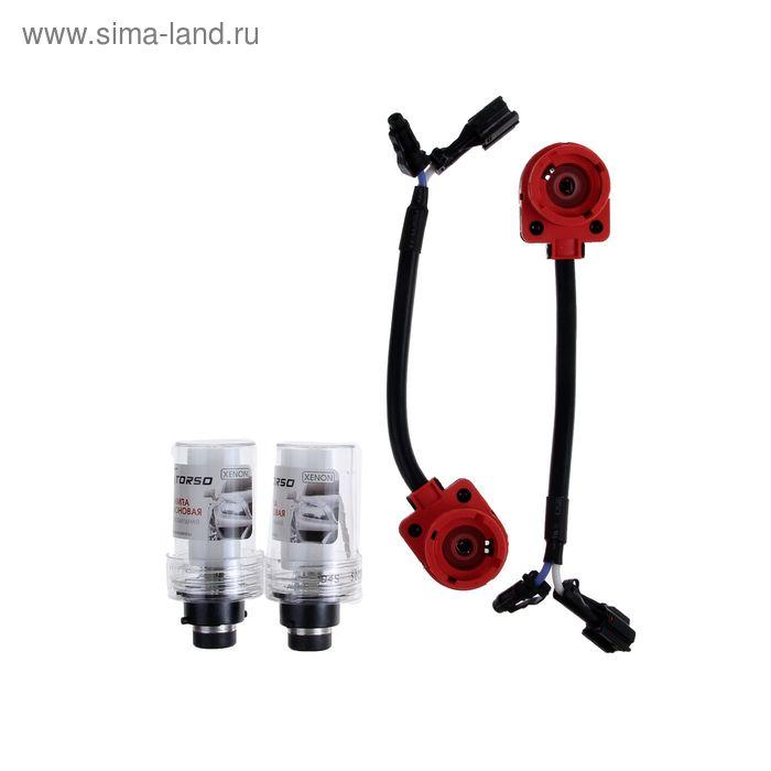 Комплект ксеноновых ламп TORSO D4S, 12 В, для блоков AC, 5000 К, 2 шт.
