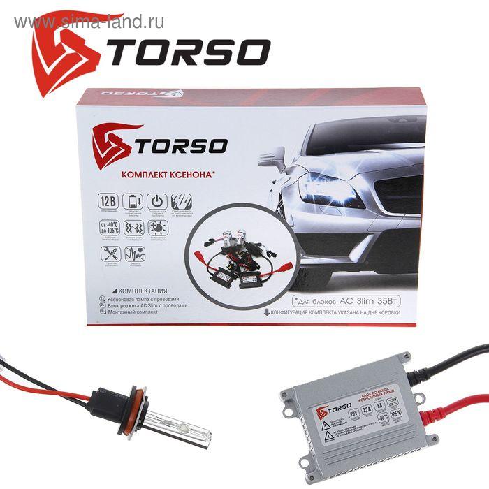 Комплект ксенона TORSO, блок розжига AC Slim, 35 Вт, 12 В, цоколь H11, 4300 К