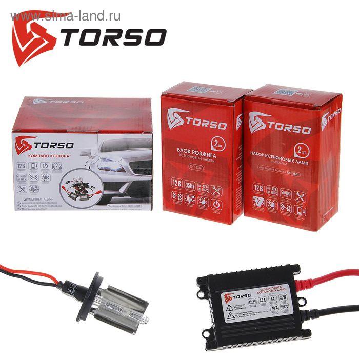 Комплект ксенона TORSO, блок розжига DC Slim, 35 Вт, 12 В, цоколь H4S-L, 5000 К