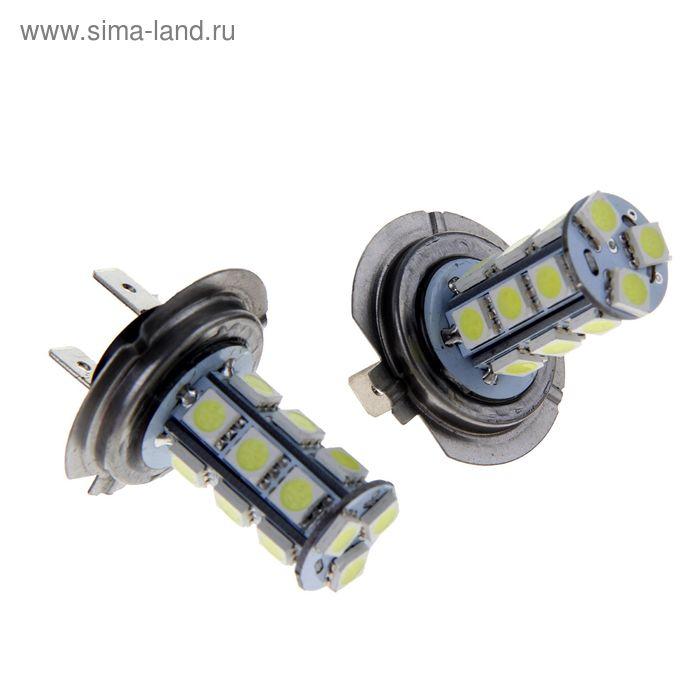 Комплект светодиодных ламп TORSO H7, 12 В, 18 SMD-5050, 2 шт., свет белый