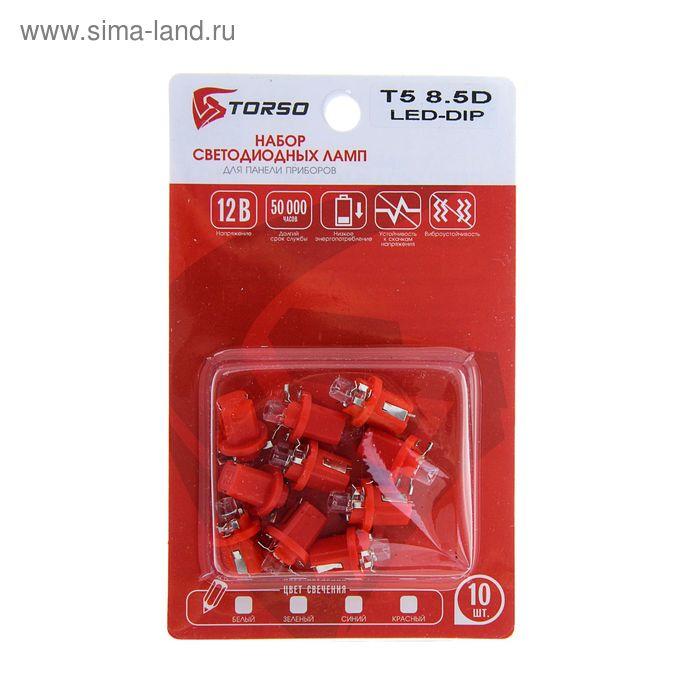 Комплект светодиодных ламп TORSO T5 8,5D, габарит, 12 В, LED-DIP, 10 шт., свет красный
