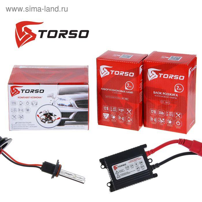 Комплект ксенона TORSO, блок розжига DC Slim, 35 Вт, 12 В, цоколь HB4 (9006), 4300 К