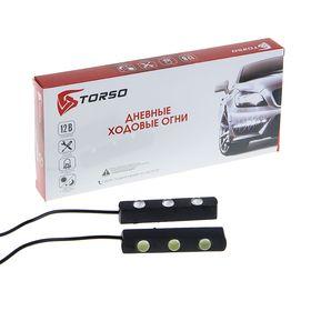 Дневные ходовые огни TORSO DRL-3-2, 3 LED-COB, 6 Вт, 12 В, 2 шт., металл, корпус черный