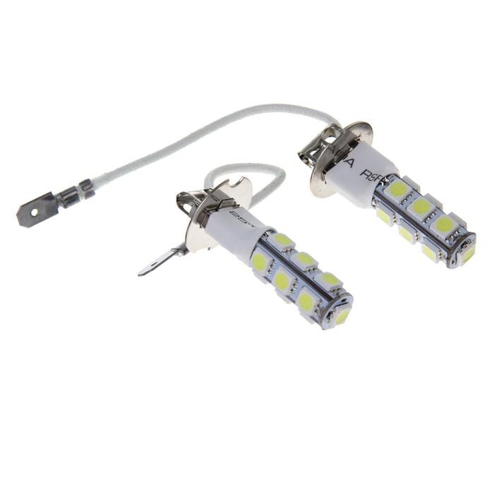 Автолампа светодиодная TORSO H3, 12 В, 13 SMD-5050, 2 шт., свет белый