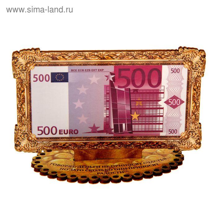 """Деньги на подставке 500 евро """"Деньги не приносят счастья..."""""""