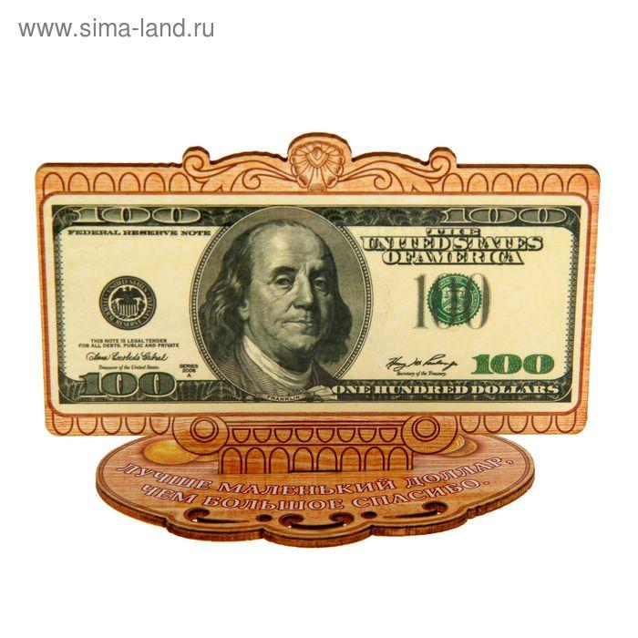 """Деньги на подставке 100 долларов """"Лучше маленький доллар..."""""""