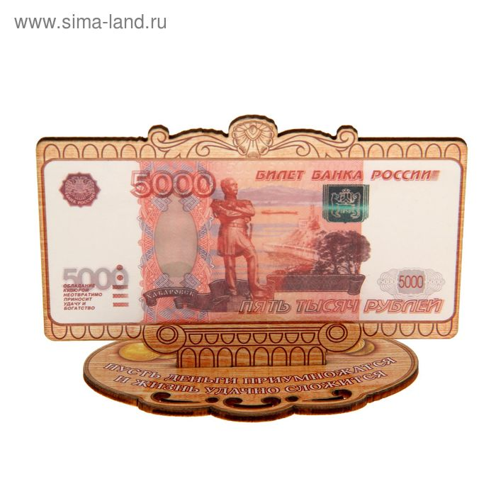 """Деньги на подставке 5000 рублей """"Пусть деньги приумножатся"""""""