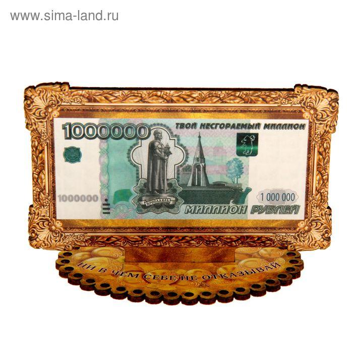 """Деньги на подставке 1000000 рублей """"Ни в чем себе не отказывай"""""""