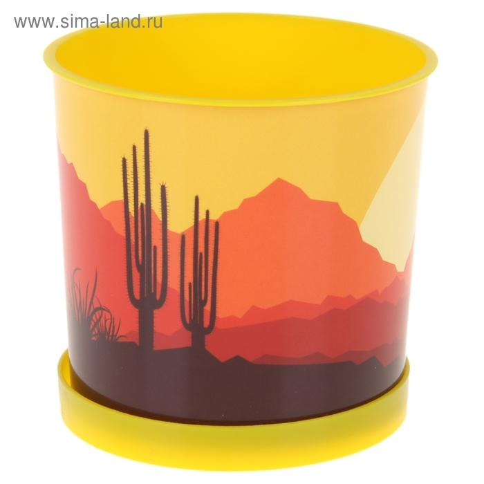 """Горшок для кактусов 400 мл, d=8,7 см """"Вечер в пустыне"""", с поддоном"""