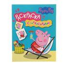 Наклейки и раскраски «Свинка Пеппа»