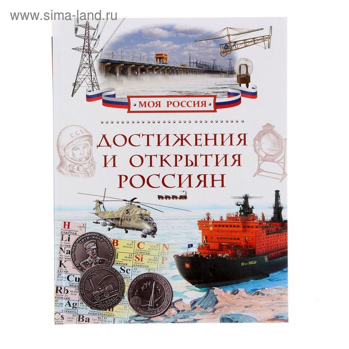 """Моя Россия """"Достижения и открытия россиян"""""""