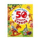 «50 лучших стихов». Автор: Барто А.