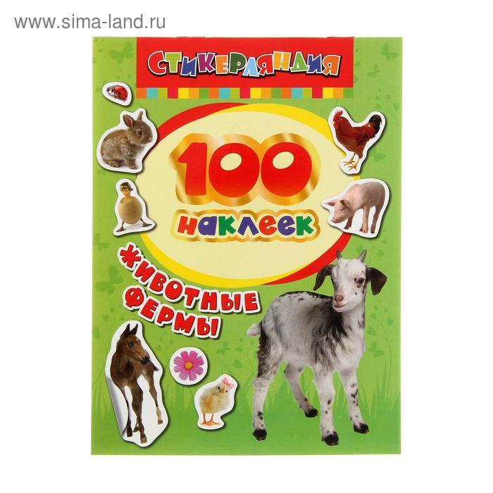 100 наклеек «Животные фермы»