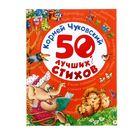 «50 лучших стихов». Автор: Корней Чуковский