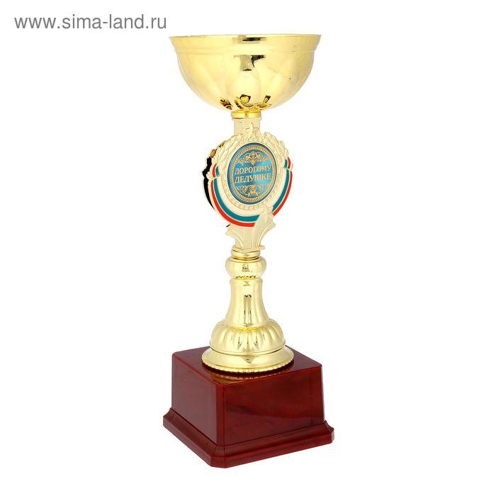 "Кубок ""Дорогому дедушке"""