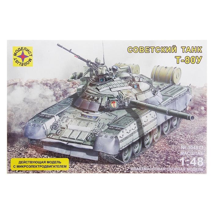 """Сборная модель """"Танк Т-80У"""", с микроэлектродвигателем"""