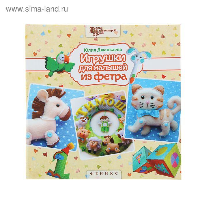 """Книга """"Игрушки для малышей из фетра"""" Город мастеров 108стр"""