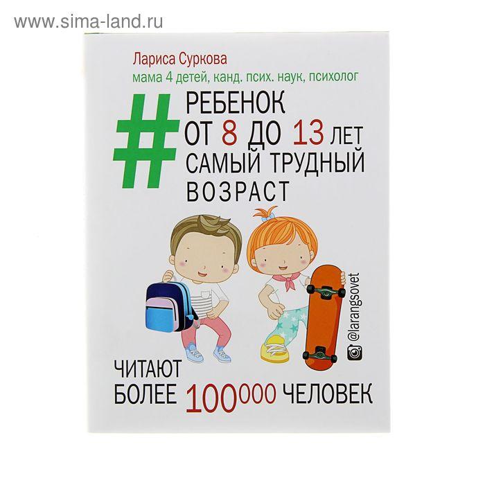 Ребенок от 8 до 13 лет: самый трудный возраст. Автор: Суркова Л.М.
