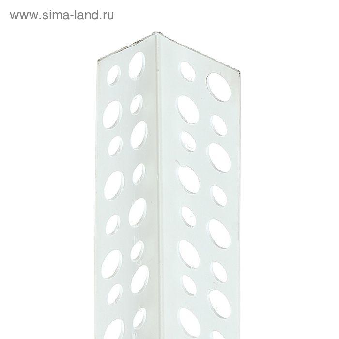 """Угол ПВХ штукатурный прямой перфорированный 25*25, 3м/ """"Идеал"""""""