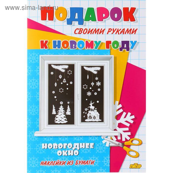 """Модель из бумаги """"Новогоднее окно"""", 20 стр."""