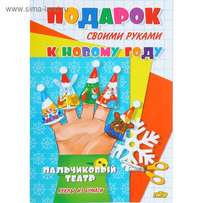 """Модель из бумаги """"Новогодний пальчиковый театр"""", 8 стр."""