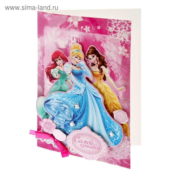 """Набор для создания открытки """"Самой Красивой"""", Принцессы"""