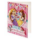 """Набор для создания открытки """"С Днем Рождения!"""", Принцессы"""