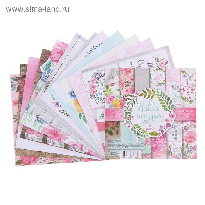 """Набор бумаги для скрапбукинга """"Наша история"""", 12 листов, 14,5 х 14,5 см, 160 г/м2"""