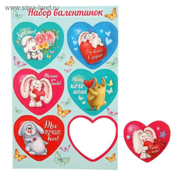 """Набор открыток валентинок на подложке""""Ты лучше всех!"""" ,16 х24 см"""
