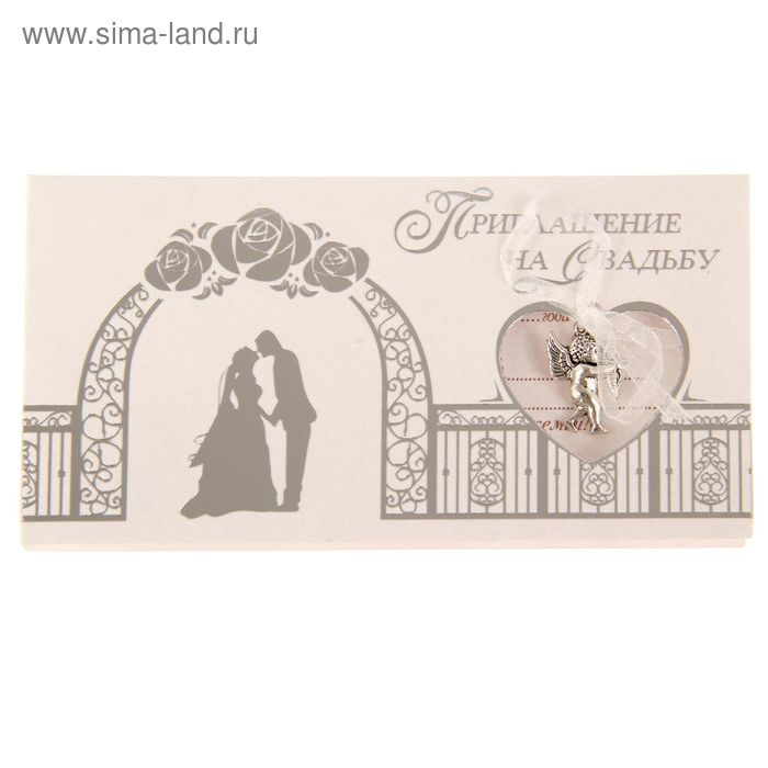 """Свадебное приглашение """"Жених и Невеста"""""""