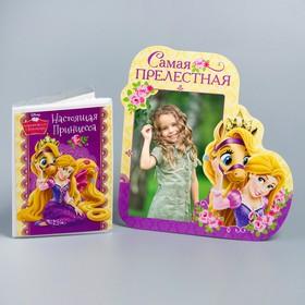 Набор: фоторамка + фотоальбом на 36 фото с наклейками 'Самая прелестная', Принцессы: Рапунцель Ош