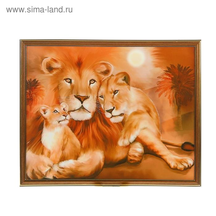 """Картина """"Львиная семья"""""""
