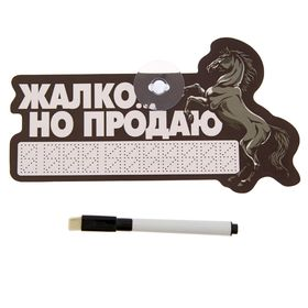 "Автотабличка с маркером ""Жалко... продаю"", 20 х 11 см"