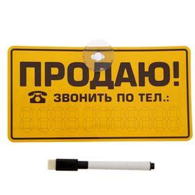 """Автотабличка с маркером """"Продаю"""", 20 х 10,5 см"""