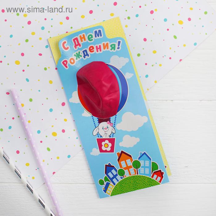 """Шар воздушный в открытке """"С Днём рождения"""""""