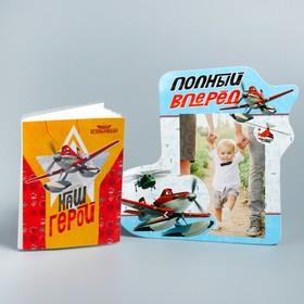 Набор: фоторамка + фотоальбом на 36 фото с наклейками 'Полный вперед', Самолеты Ош