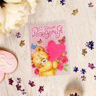 """Шар воздушный в открытке """"С Днём рождения"""", мишка с цветочками"""