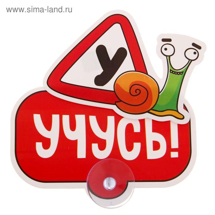 "Автотабличка на присоске ""Учусь"", 13,5х 8,6 см"