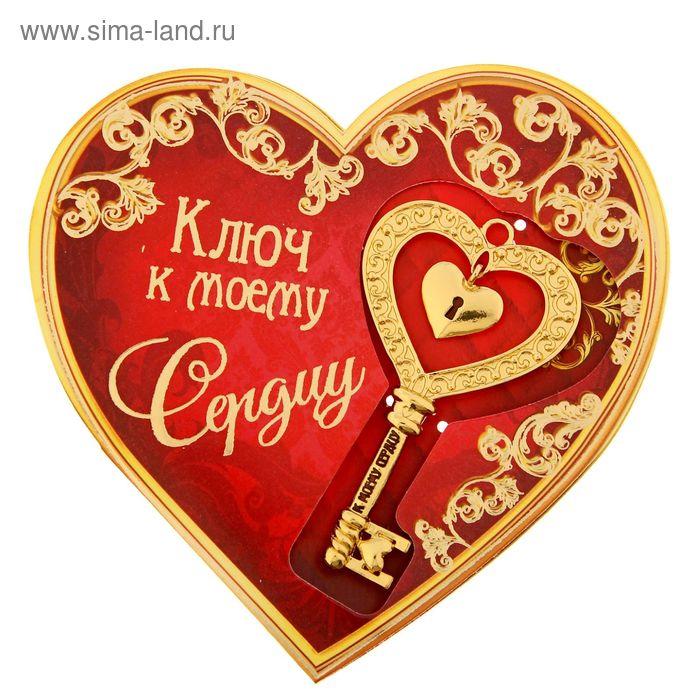 """Ключ сувенирный на открытке """"К моему сердцу"""""""