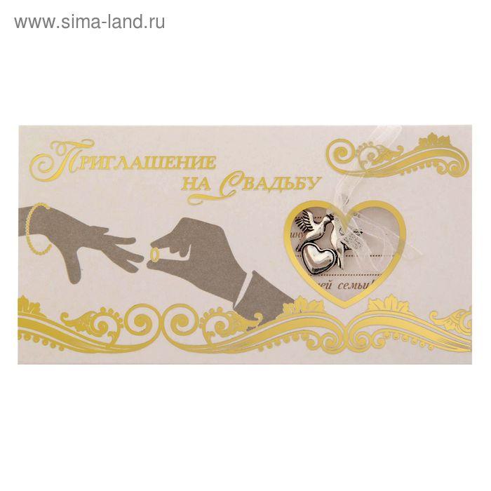 """Свадебное приглашение """"Руки"""""""
