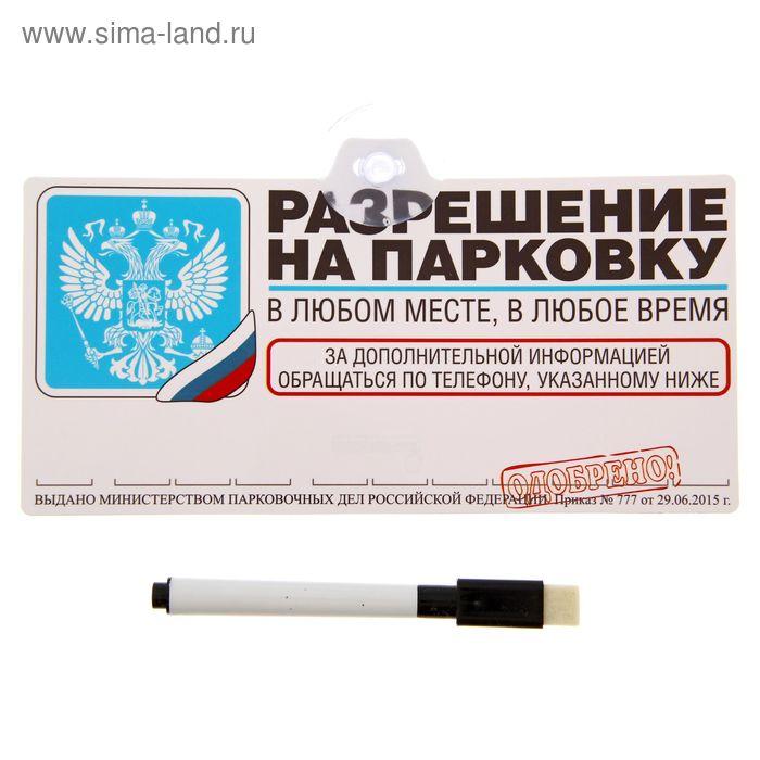 """Автотабличка с маркером """"Разрешение на парковку"""", 19,9 х10,8 см"""