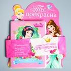 """Набор: фоторамка + фотоальбом на 36 фото с наклейками """"Ты прекрасна"""", Принцессы"""