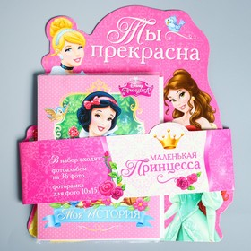 Набор: фоторамка + фотоальбом на 36 фото с наклейками 'Ты прекрасна', Принцессы Ош